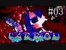 【CARRION】うなりおん#03【ウナきりヒメミコ】