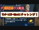 ★遊戯王デュエルリンクス★鬼畜なイベントミッションに挑む!