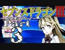 【3DS】セブンスドラゴンⅢ 初見実況プレイ Part3【直撮り】