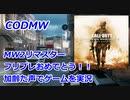 MW2Rフリプレ記念 Call of Duty Modern Warfare ♯108 加齢た声でゲームを実況