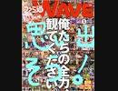 スペシャルトーク 小島秀夫VS北村龍平 後篇(思い出そう!ファミ通WAVE#213)