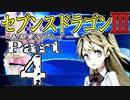 【3DS】セブンスドラゴンⅢ 初見実況プレイ Part4【直撮り】