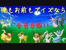 【ポケモン剣盾】マルチバトル流行らせ隊  4 レッツゴーオールブイズ!【マルチバトル】