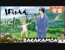 ピーターの反応 【ばらかもん】 1話 Barakamon ep 1 アニメリアクション