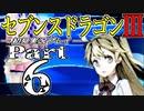 【3DS】セブンスドラゴンⅢ 初見実況プレイ Part6【直撮り】