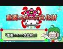 【1分弱タグ解説動画】重要ニコニコ文化財【BANK】