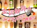 【会員向け高画質】『会沢紗弥のエンディングは上機嫌で』#4【ゲスト:涼本あきほ】
