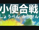 【ゆっくり実況】小便合戦 PEE WAR!!