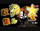 【キミガシネ 2章 #2】新展開!!アトラクションとメダル集め【女性実況】