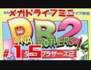 メガドラミニ制覇 24/42 ダイナブラザーズ2 #15 ストーリーモード 22-24面
