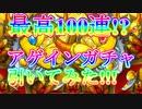 【モンスト】最高100連!?アゲインガチャ引いてみた!!!(解説付き)【ゆっくり実況】