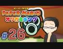 【実況プレイ】ペーパーマリオ ダイフクキング part26