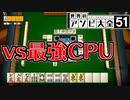【麻雀】最強CPU相手に80000点で優勝した軌跡【世界のアソビ大全51】