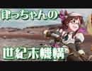 【Kenshi】律っちゃんの世紀末機構 第20話