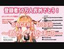 【桐生ココ】secret base ~君がくれたもの~ ZONE(cover)【2020/08/03】