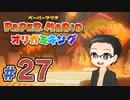 【実況プレイ】ペーパーマリオ ダイフクキング part27