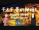 千と千尋の神隠し~スタジオジブリピアノカバー~ Studio Ghibli Piano Cover Spirited Away