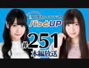 【第251回】かな&あいりの文化放送ホームランラジオ! パっとUP
