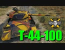 【WoT:T-44-100】ゆっくり実況でおくる戦車戦Part766 byアラモンド