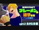 【Minecraft 】ブレーメンの迷子たち~ベリの箱舟~ part.3 生きる目標【ゆっくりvoice+オリキャラ】