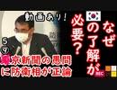 言わされてる? 【江戸川 media lab R】お笑い・面白い・楽しい・真面目な海外時事知的エンタメ