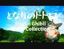 となりのトトロ~スタジオジブリピアノコレクション~ Studio Ghibli Piano Collection My Neighbor Totoro