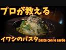 解説付き!イワシのペペロンチーノの作り方/pasta con le sarde