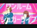 【MMDあんスタ】ワンルームシュガーライフ【三毛縞斑とあんず】