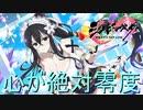 【シノマス】雪泉ちゃん&雪不帰ちゃん新規追加!それでも四季ちゃんが欲しい【シノビマスター 閃乱カグラ NEW LINK】