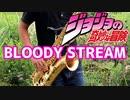 テナーサックスで「BLOODY STREAM」(ジョジョの奇妙な冒険)を吹いてみた