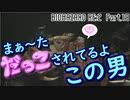 【初見プレイ】BIOHAZARD RE:2【実況プレイ動画】 Part.19