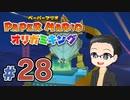 【実況プレイ】ペーパーマリオ ダイフクキング part28