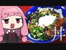 【夏はコレで決まり!】簡単美味い!ネバNE☆BA丼!「茜ちゃんが美味いと思うまで」RTA 32:57 WR