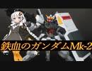 【ガンプラ】鉄血のガンダムMk-2作ってみた!【改造】