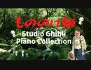 もののけ姫~スタジオジブリピアノコレクション~ Studio Ghibli Piano Collection Princess Mononoke