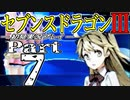 【3DS】セブンスドラゴンⅢ 初見実況プレイ Part7【直撮り】