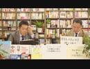 奥山真司の「アメ通LIVE!」 (20200804)