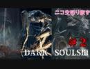 DARK SOULSⅢ #2 ニコ生 切り抜き