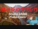 風の谷のナウシカ~スタジオジブリピアノカバー~ Studio Ghibli Piano Cover Nausicaa of the valley of the wind
