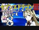 【3DS】セブンスドラゴンⅢ 初見実況プレイ Part8【直撮り】
