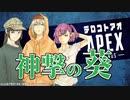 【飯団四季】神撃の富士葵【でろことあお】