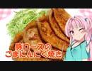 【VOICEROIDキッチン】☆茜ちゃんの簡単ランチ☆【豚ロースのごまにんにく焼き】