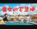 魔女の宅急便~スタジオジブリピアノカバー~ Studio Ghibli Piano Cover Kiki's Delivery Service