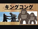 【キングコング】ゴジラ怪獣ここが好き 第三回【前編】