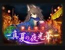 【神バハ】 夢よ咲け~真夏の夜光華~