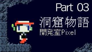 【初見プレイ】ノベタがやりたい洞窟物語part3