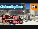 【Cities:Skylines】#6 第二の都市、着々と開発中【ゆっくり実況】