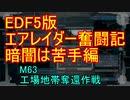 【地球防衛軍5】エアレイダー奮闘記 フォボスの恐ろしさを知る旅 M62【実況】
