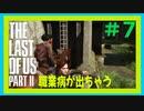 【実況】ハードモードで生き抜くThe Last of Us Part II #7【ラスアス2】