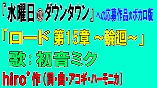 【水曜日のダウンタウン】ロード第15章~輪廻~/初音ミク【hiro'オリジナルMV】